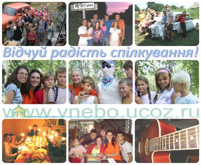 Запрошення на молодіжний клуб церкви
